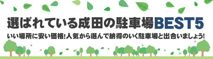 選ばれている成田の駐車場BEST5